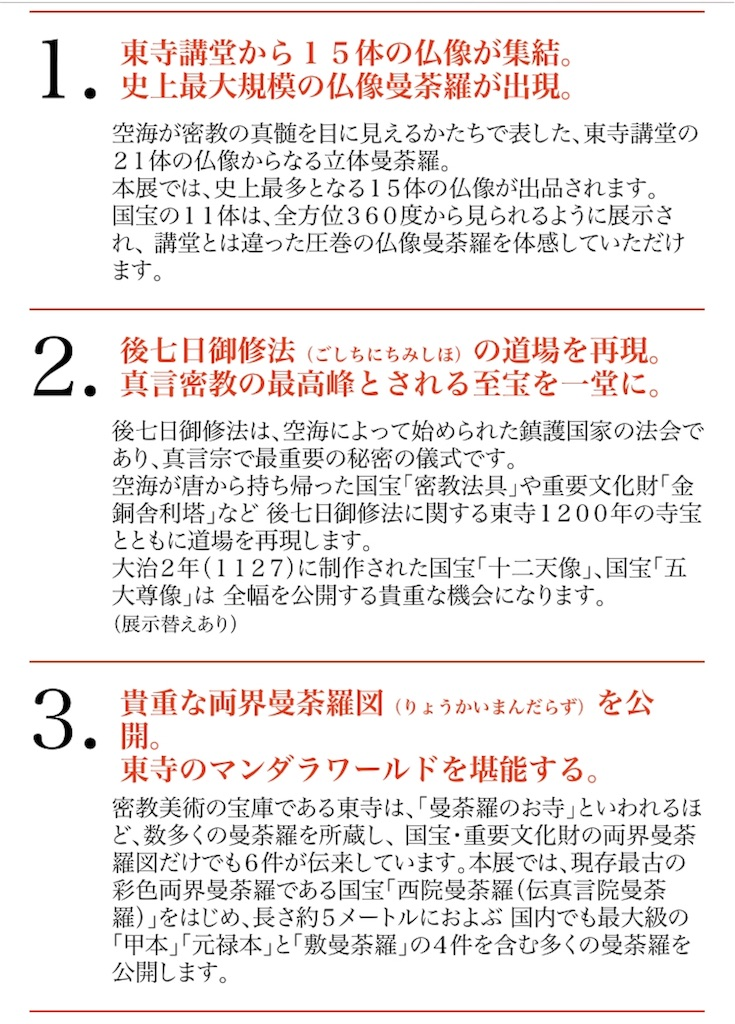 f:id:yuuki-houjyuin:20190416183057j:image