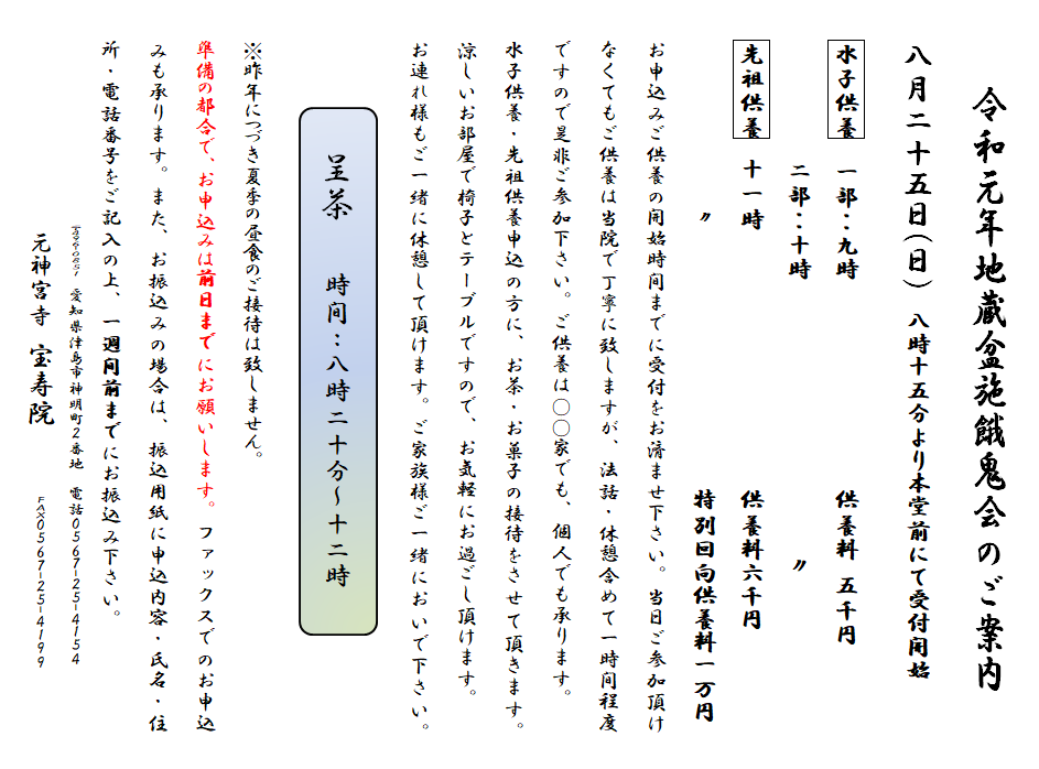 f:id:yuuki-houjyuin:20190728091209p:plain
