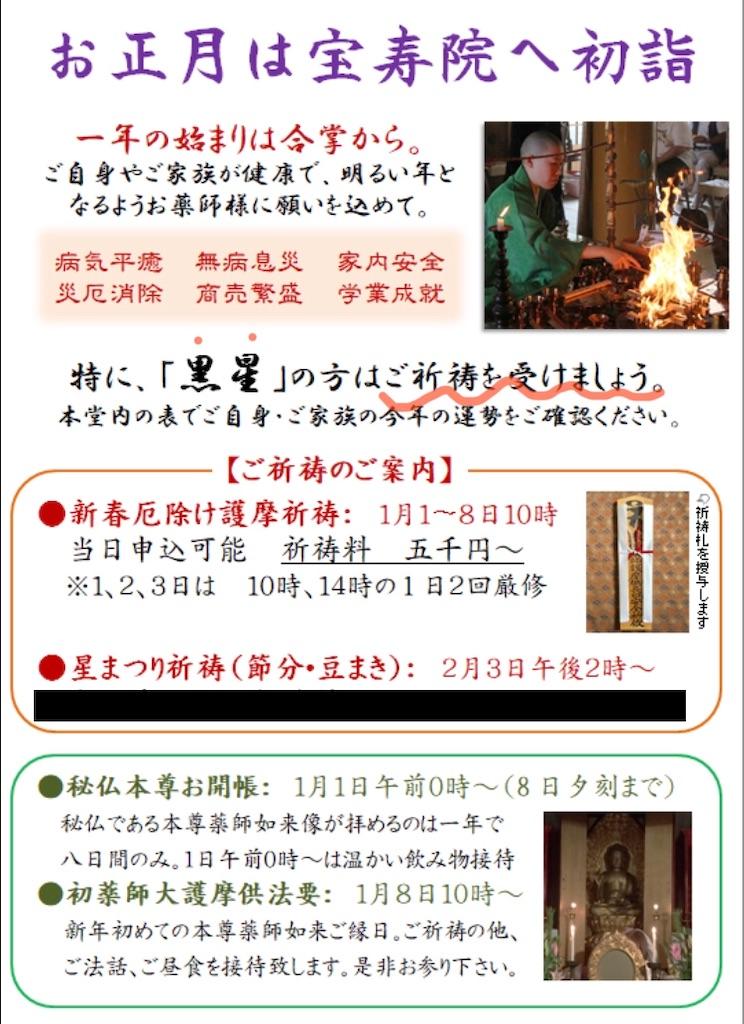 f:id:yuuki-houjyuin:20191201155057j:image