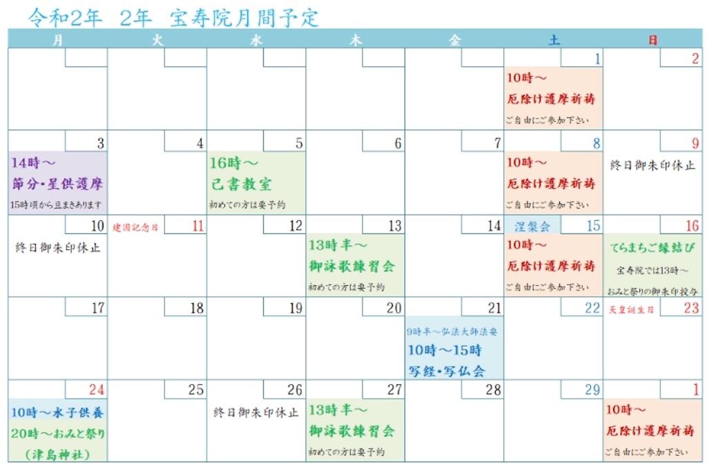 f:id:yuuki-houjyuin:20200207202646j:image