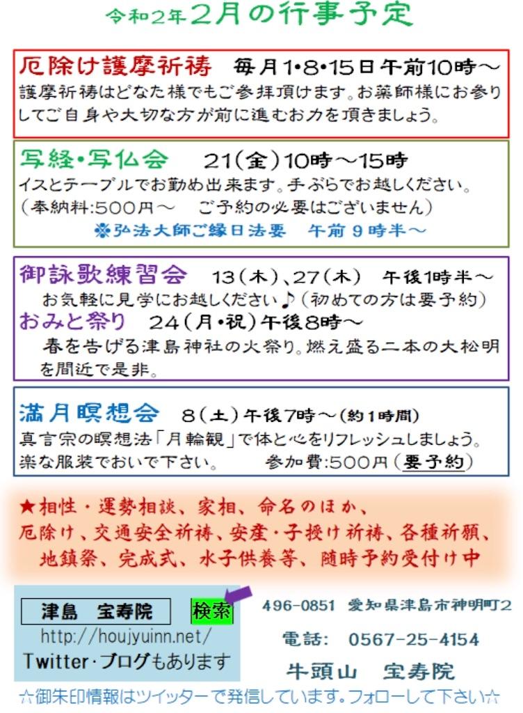 f:id:yuuki-houjyuin:20200207202649j:image