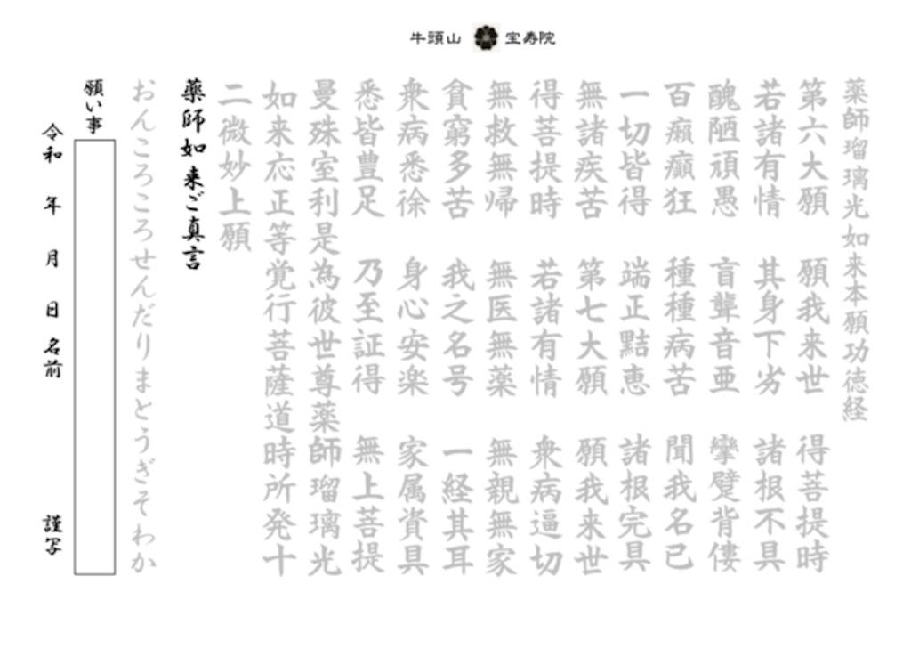 f:id:yuuki-houjyuin:20200424055754j:image