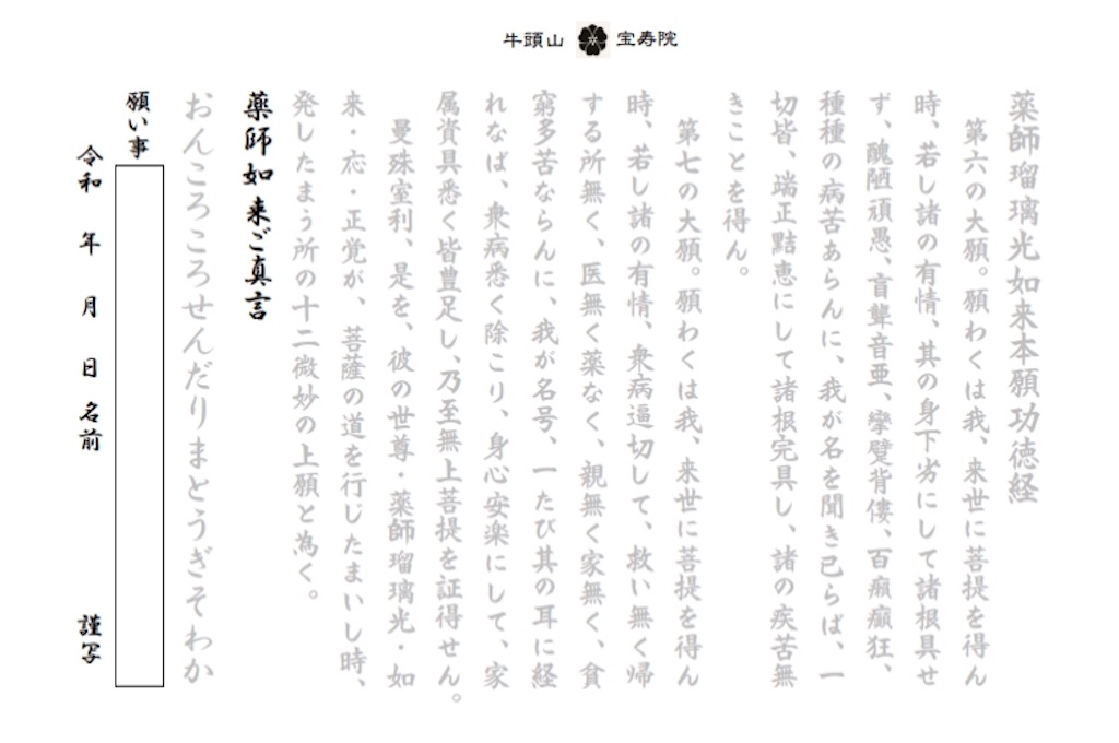 f:id:yuuki-houjyuin:20200424060016j:image