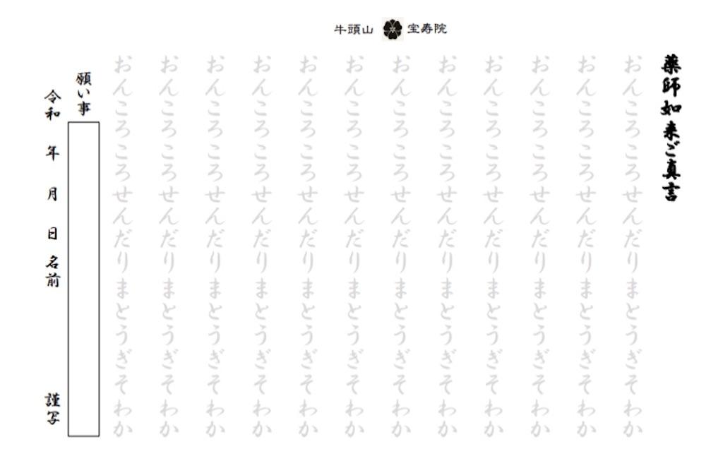 f:id:yuuki-houjyuin:20200424085824j:image