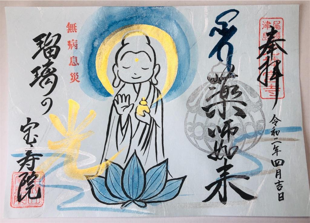 f:id:yuuki-houjyuin:20200424125316j:image