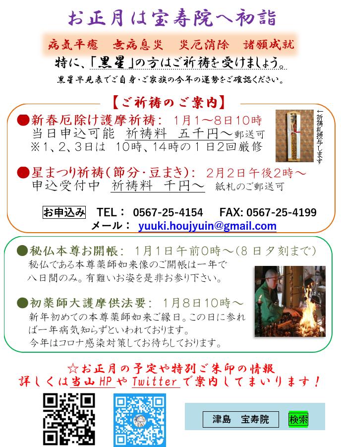 f:id:yuuki-houjyuin:20201206151637p:plain