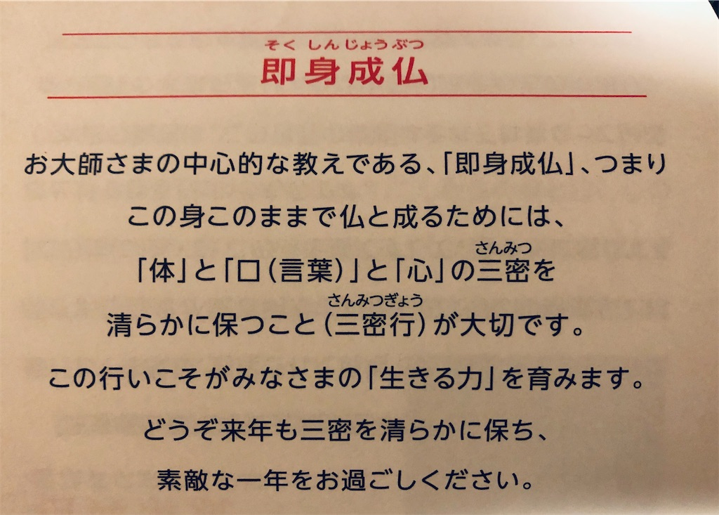 f:id:yuuki-houjyuin:20201217201353j:image
