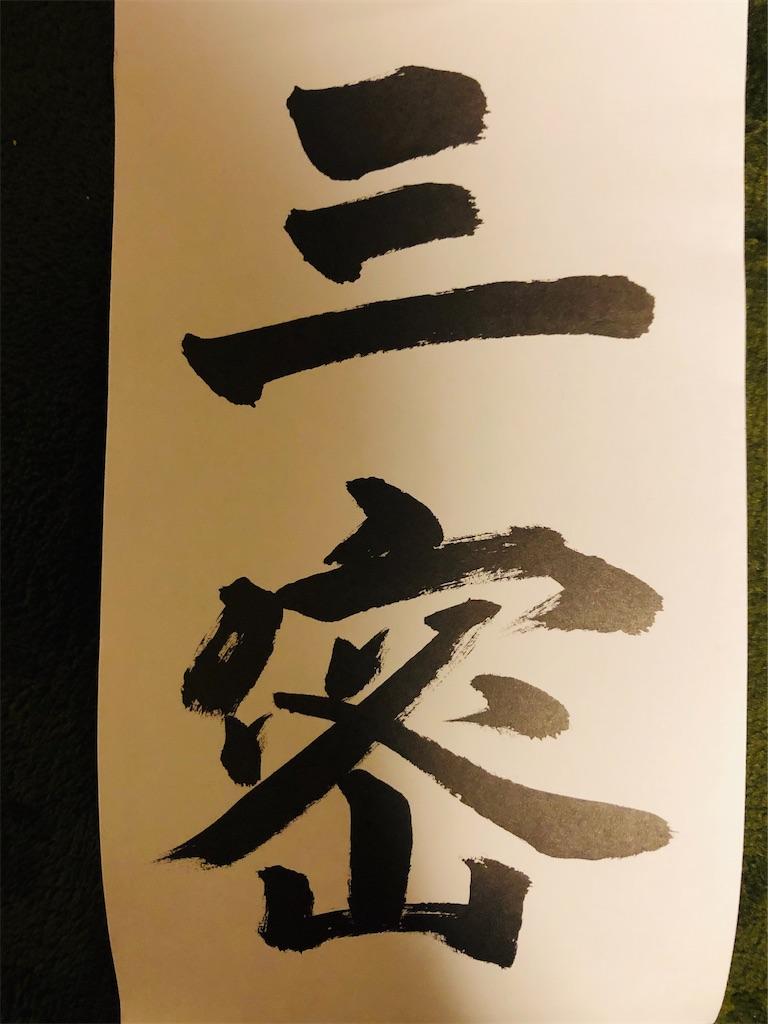 f:id:yuuki-houjyuin:20201217204443j:image