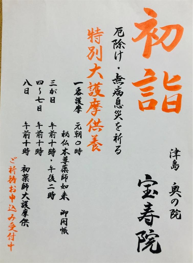 f:id:yuuki-houjyuin:20201217211655j:image