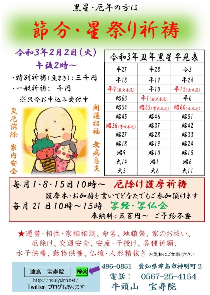 f:id:yuuki-houjyuin:20210117080946j:image