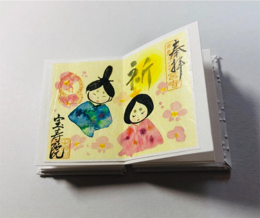 f:id:yuuki-houjyuin:20210227090503j:image
