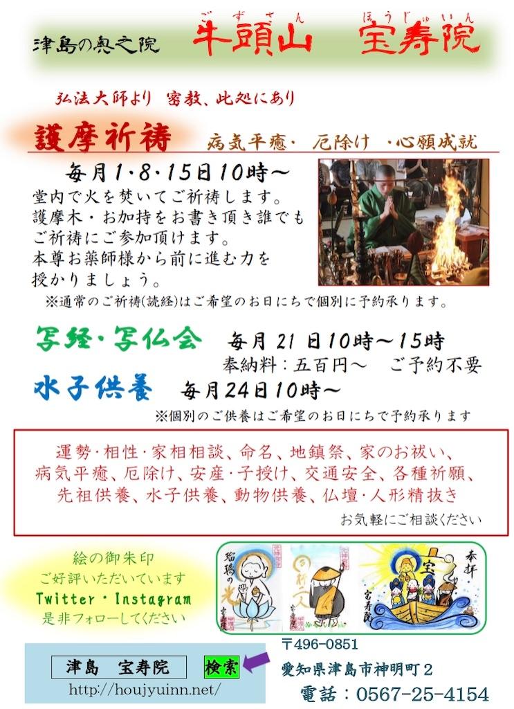 f:id:yuuki-houjyuin:20210408115908j:image