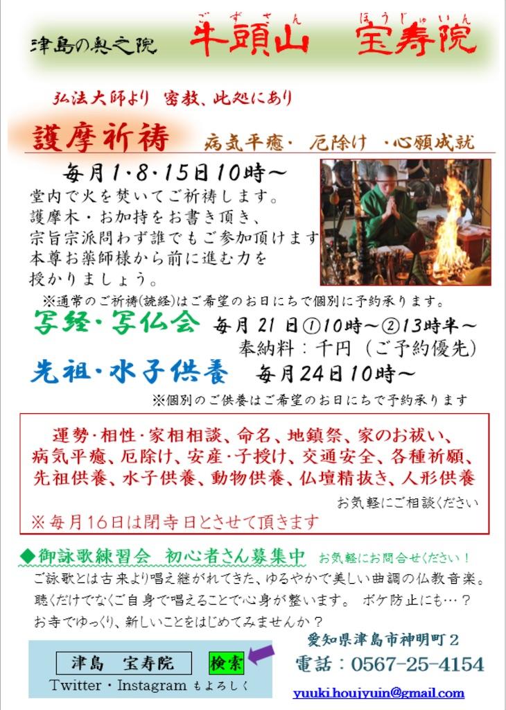 f:id:yuuki-houjyuin:20210830170413j:plain
