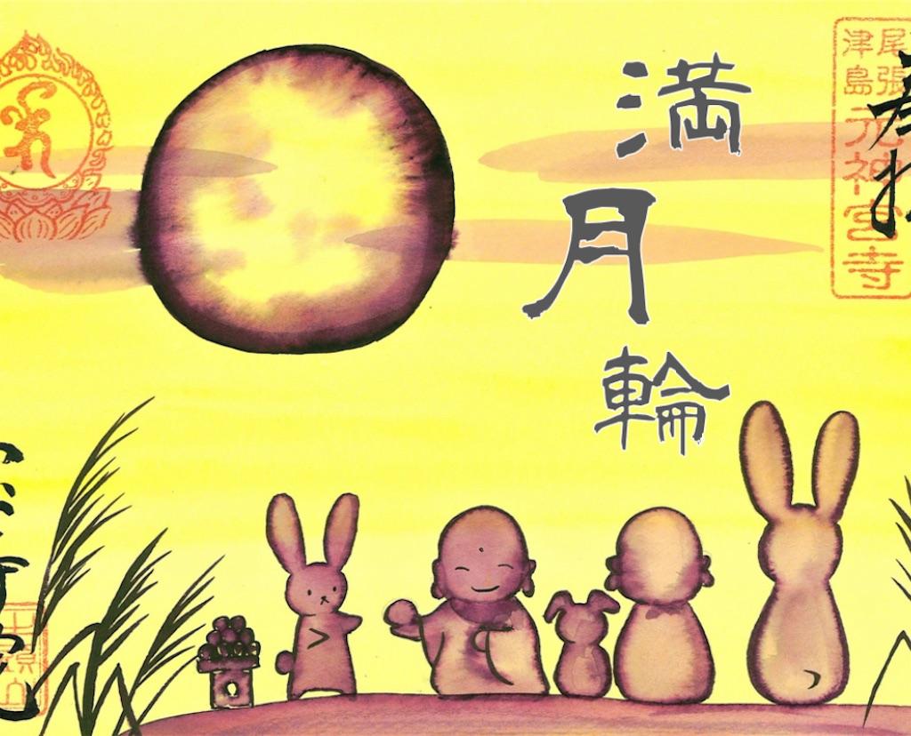 f:id:yuuki-houjyuin:20210901200453j:image
