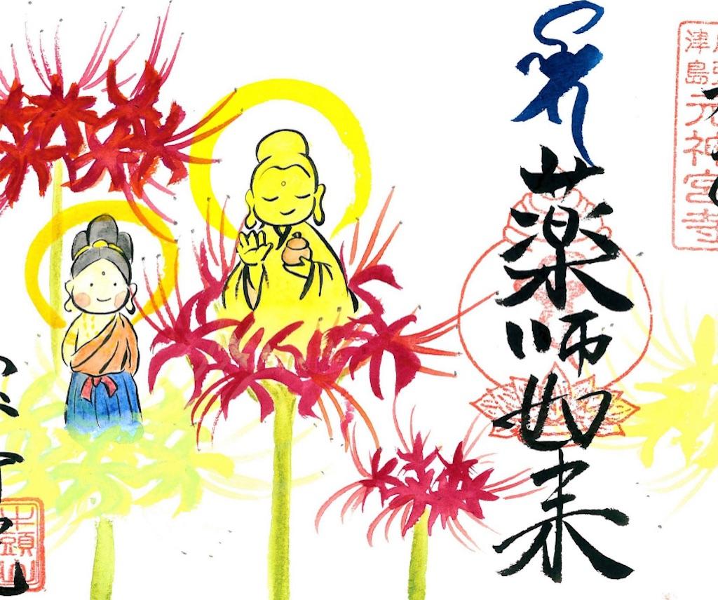 f:id:yuuki-houjyuin:20210901200456j:image
