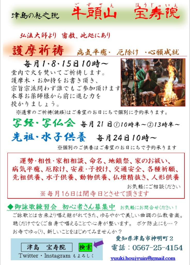 f:id:yuuki-houjyuin:20210928161106j:image