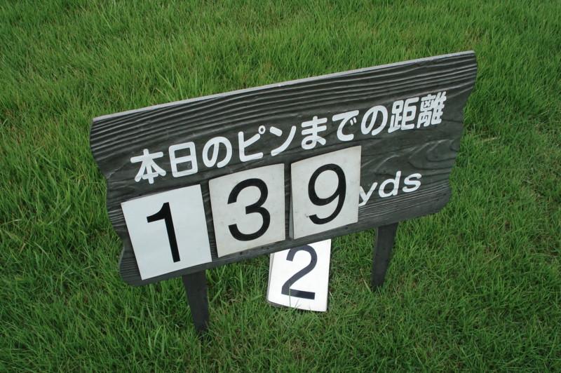 愛和宮崎ゴルフクラブ 7番