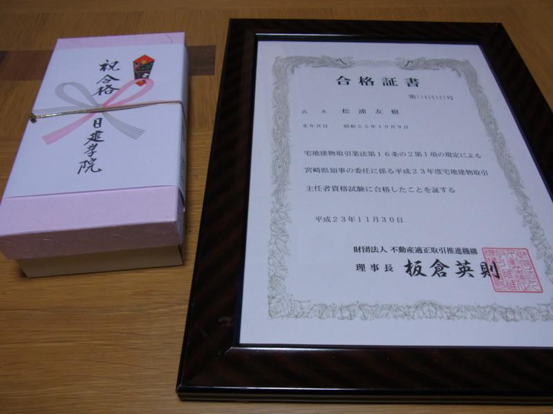 20111203205732
