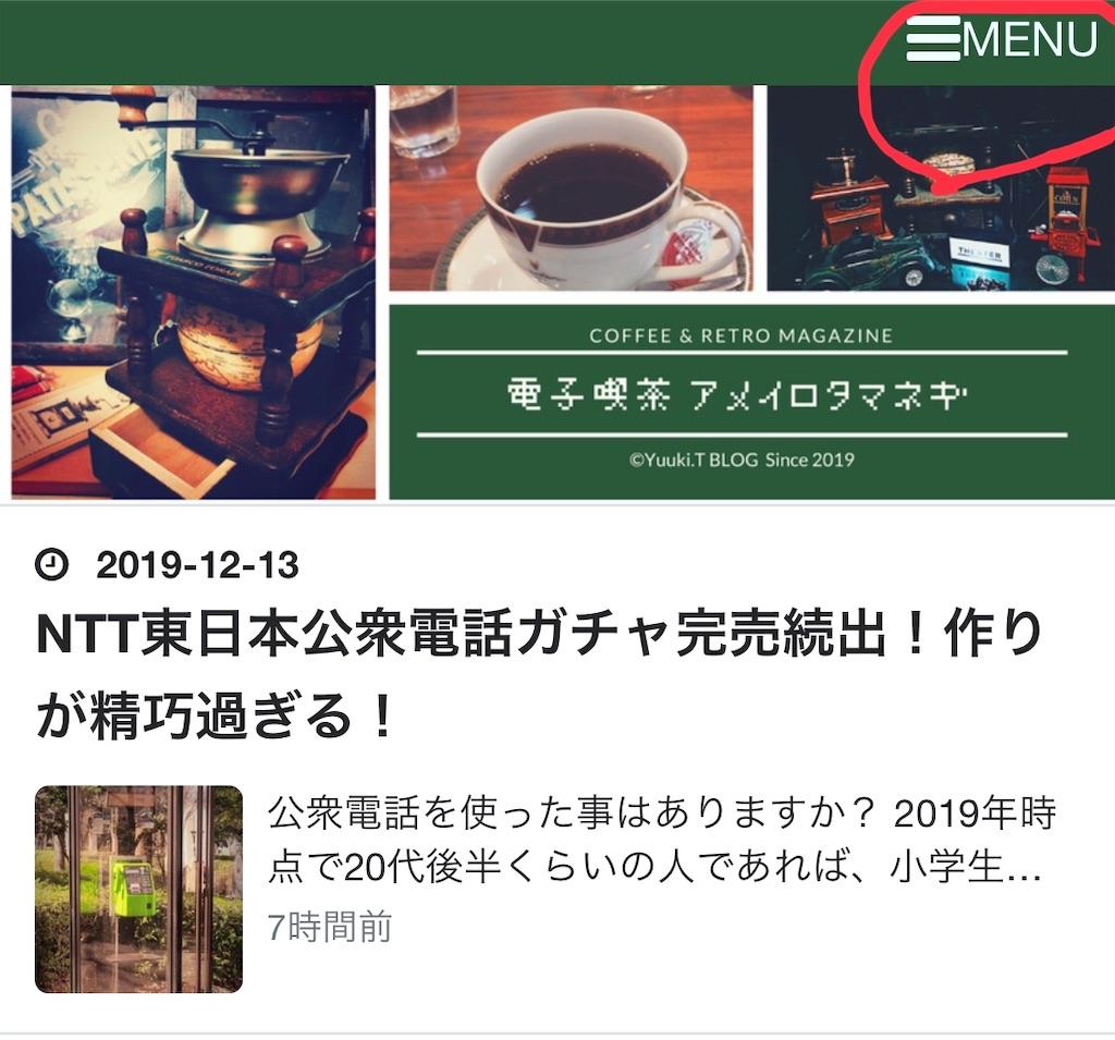 f:id:yuuki-t-device:20191214020802j:image