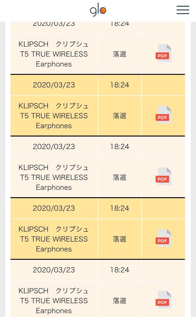 f:id:yuuki-t-device:20200323190007j:image