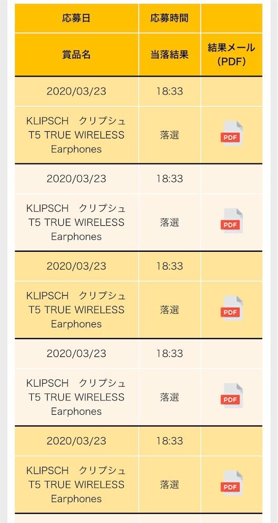 f:id:yuuki-t-device:20200323190026j:image