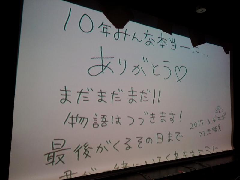 f:id:yuuki0507com:20170304200219j:image:w360