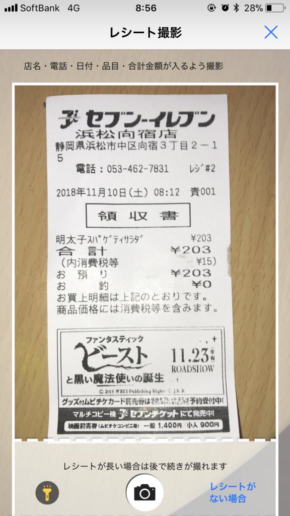 f:id:yuuki0528:20181110112017p:plain