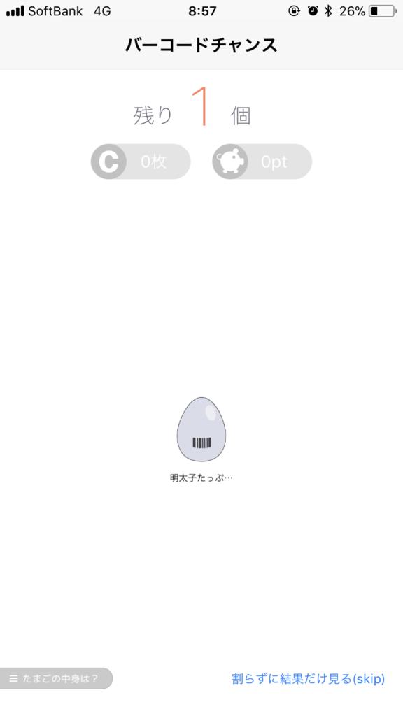 f:id:yuuki0528:20181110112505p:plain