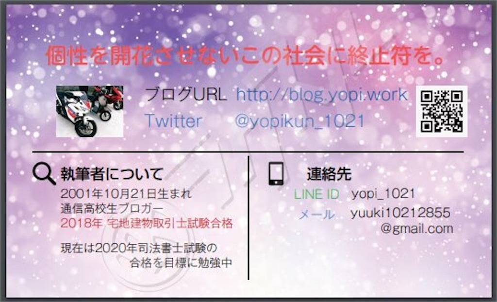 f:id:yuuki10212855:20190119174305j:image