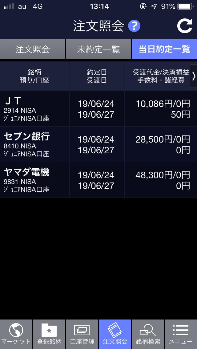 f:id:yuuki10212855:20190626212832p:plain