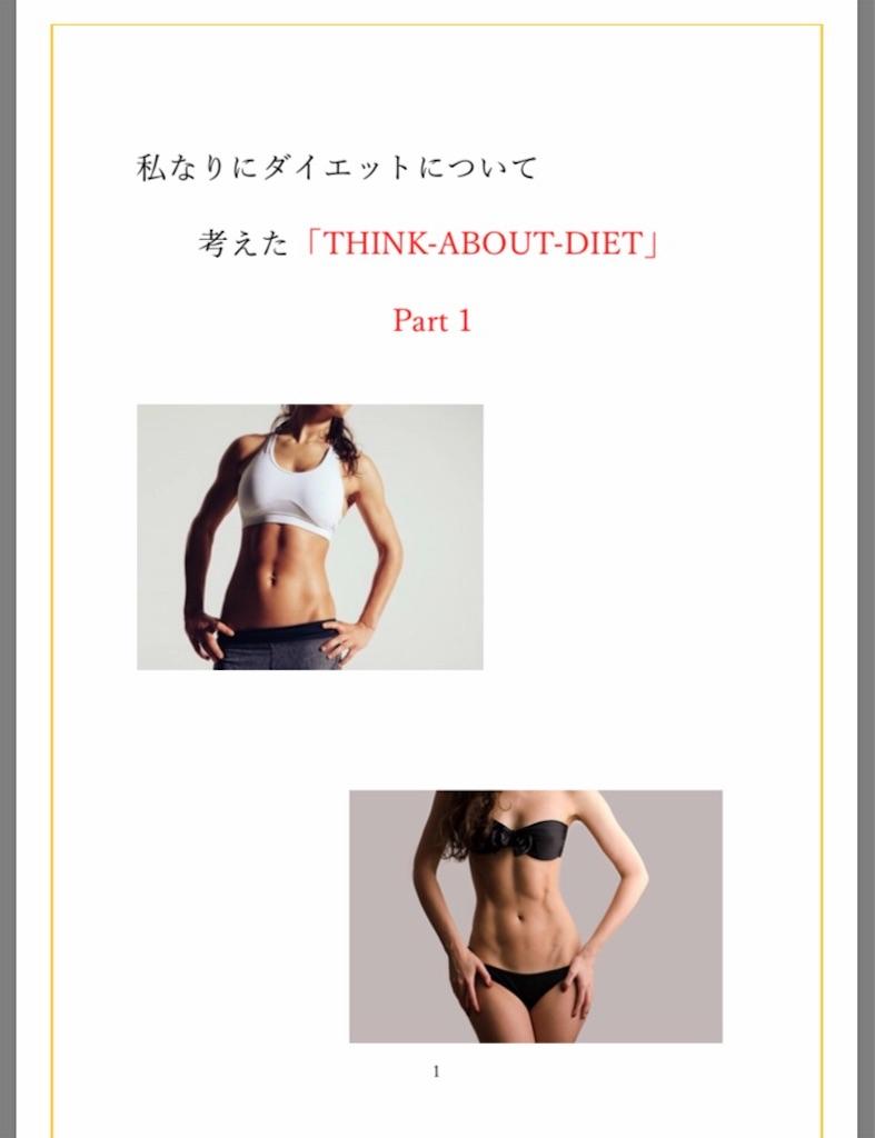 f:id:yuuki1158:20190218130247j:image