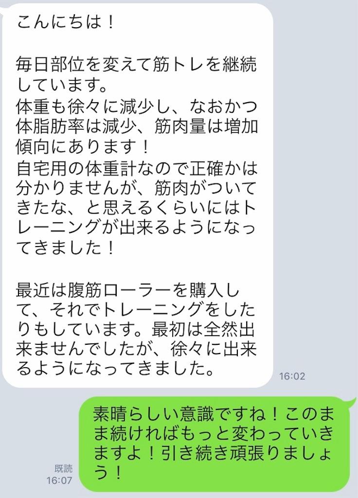 f:id:yuuki1158:20190220203405j:image