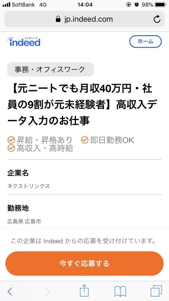 f:id:yuuki1204bbb:20180523214923j:plain