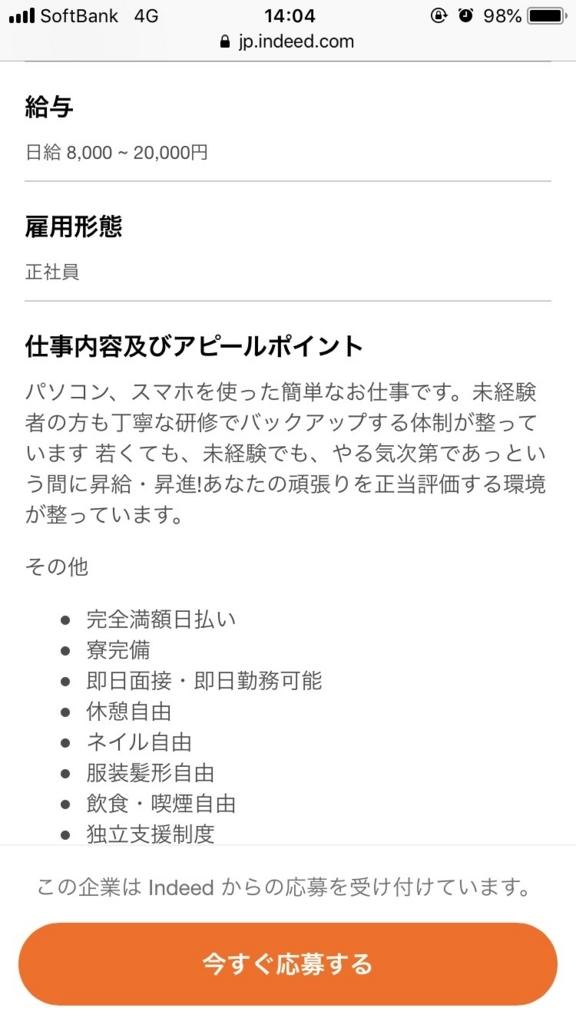f:id:yuuki1204bbb:20180523215011j:plain