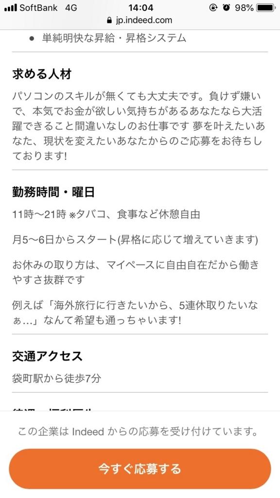 f:id:yuuki1204bbb:20180523215052j:plain