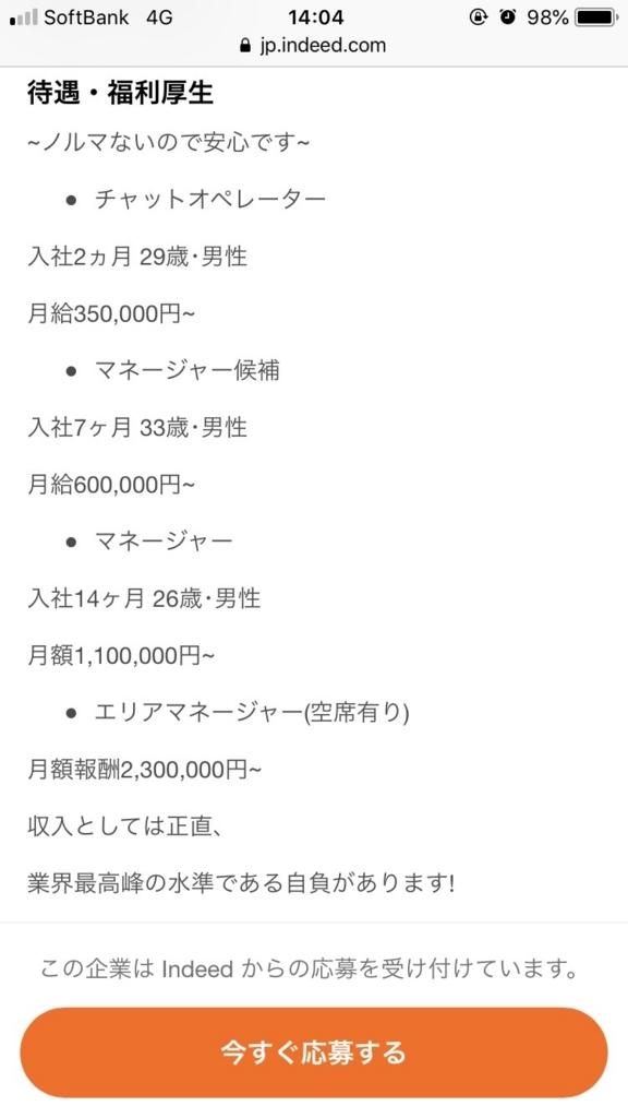 f:id:yuuki1204bbb:20180523215112j:plain