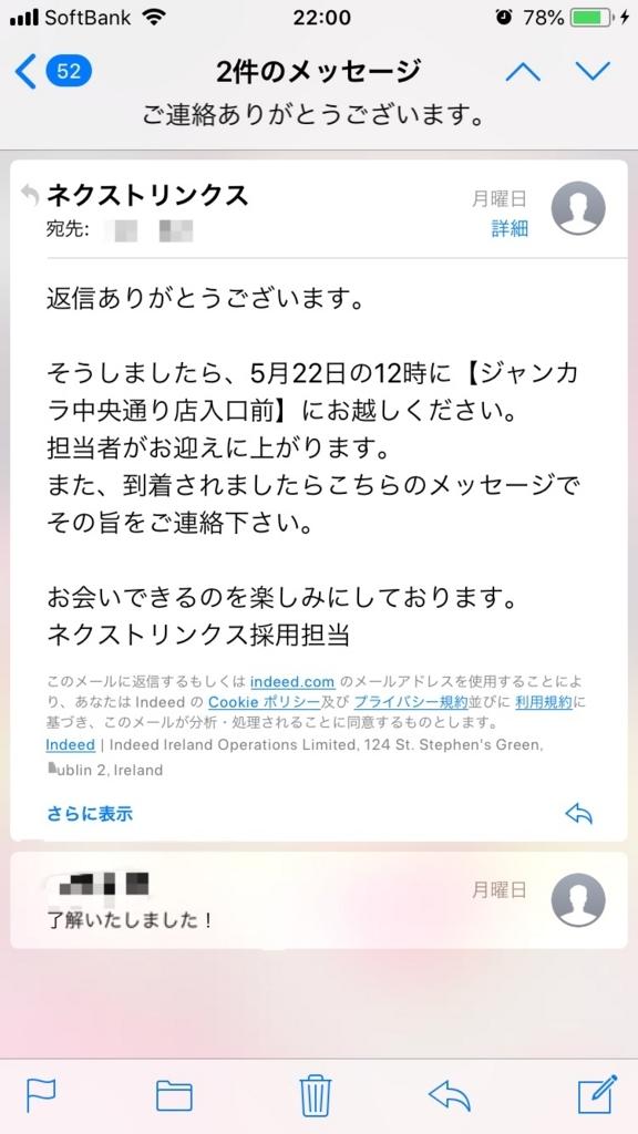 f:id:yuuki1204bbb:20180523220507j:plain