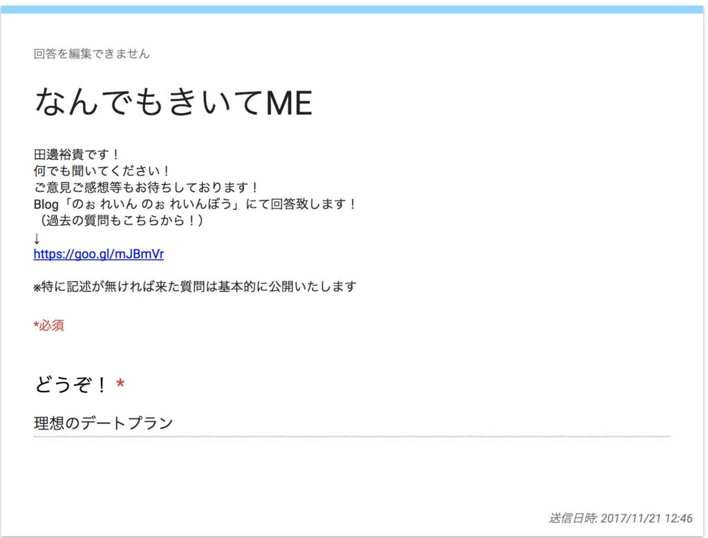 f:id:yuuki167a:20171203193443p:plain
