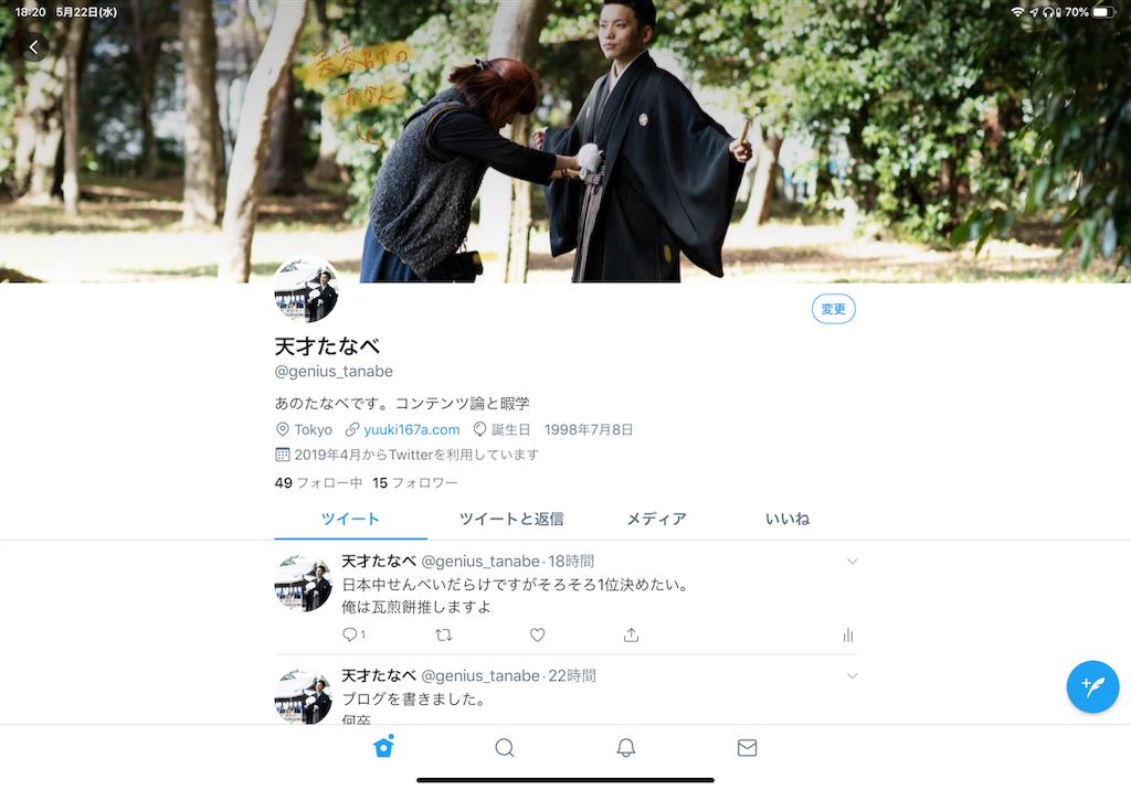 f:id:yuuki167a:20190522182157p:image