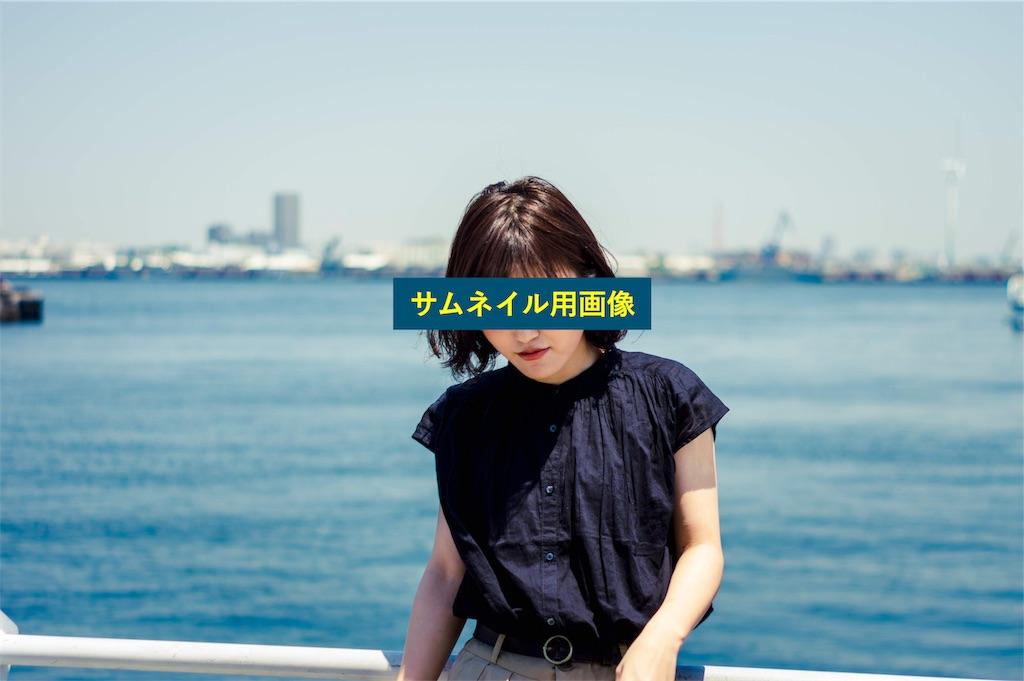 f:id:yuuki167a:20190602230509j:image