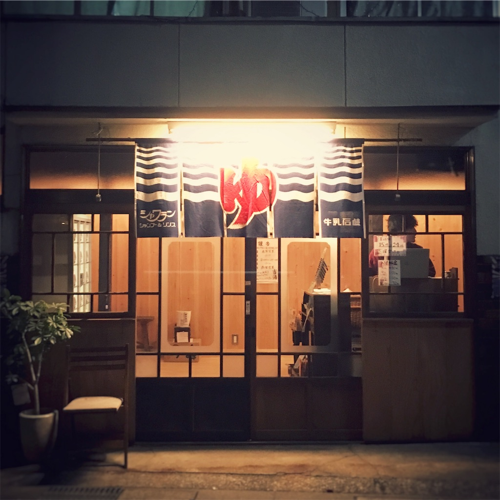 f:id:yuuki2918:20181230234308j:image