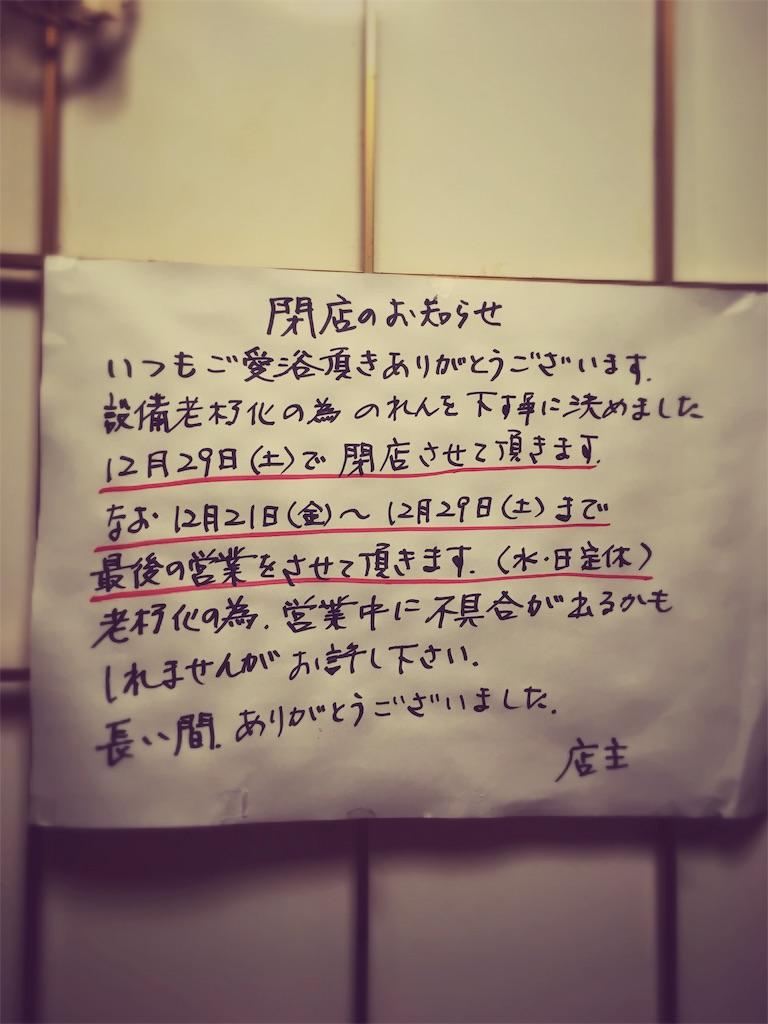 f:id:yuuki2918:20181231010911j:image