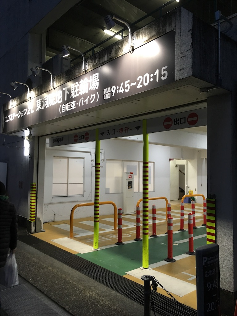 f:id:yuuki2918:20190106114759j:image