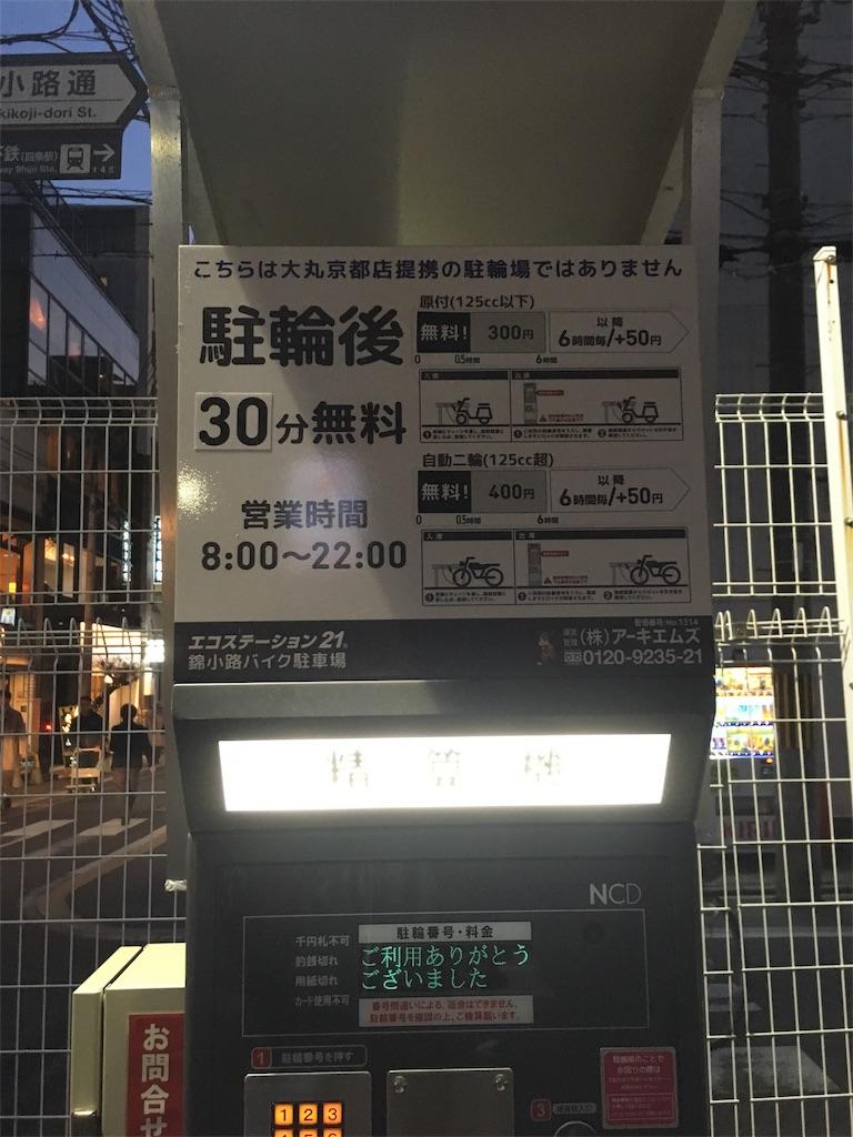 f:id:yuuki2918:20190106114938j:image