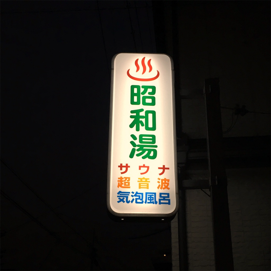 f:id:yuuki2918:20190116095818j:image
