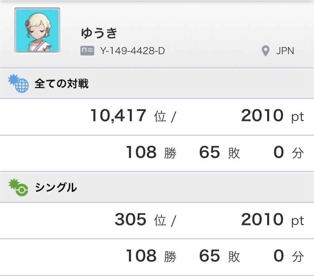 f:id:yuuki__poke:20190402170214j:image
