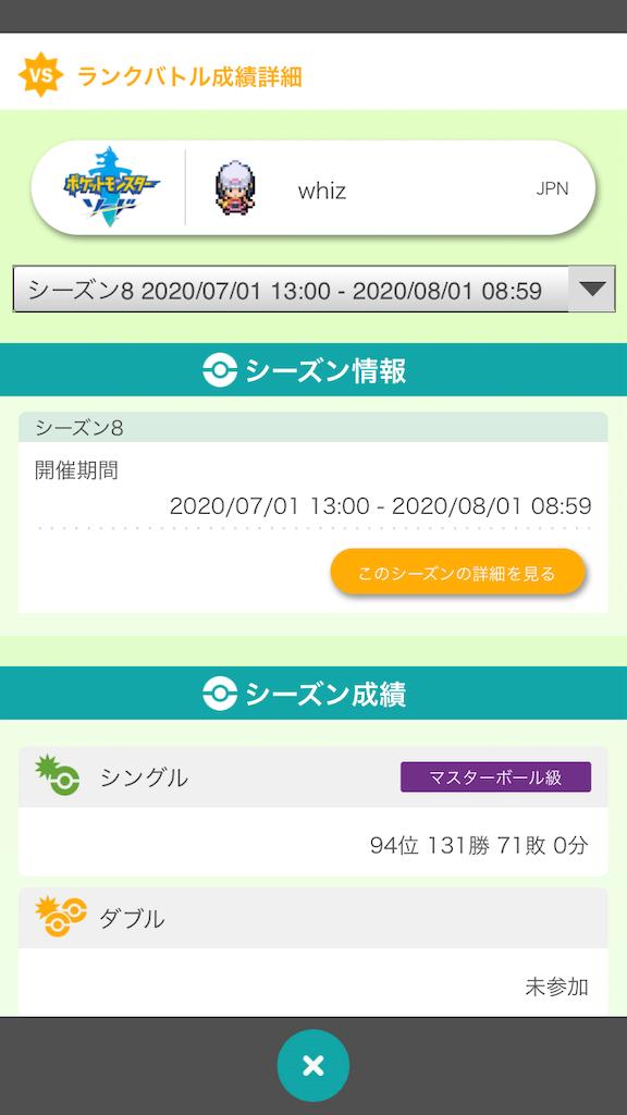 f:id:yuuki__poke:20200801112132p:image