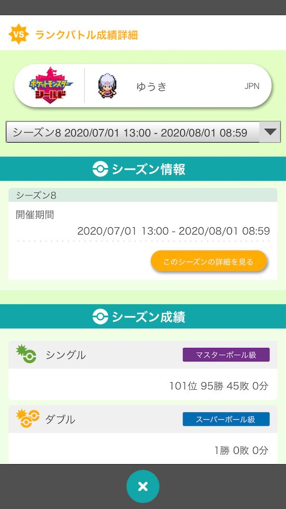f:id:yuuki__poke:20200801112203p:image