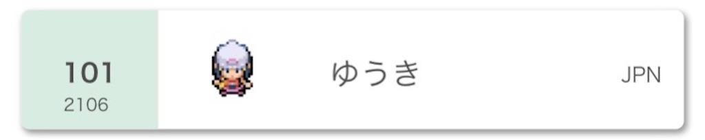 f:id:yuuki__poke:20200801115130j:image