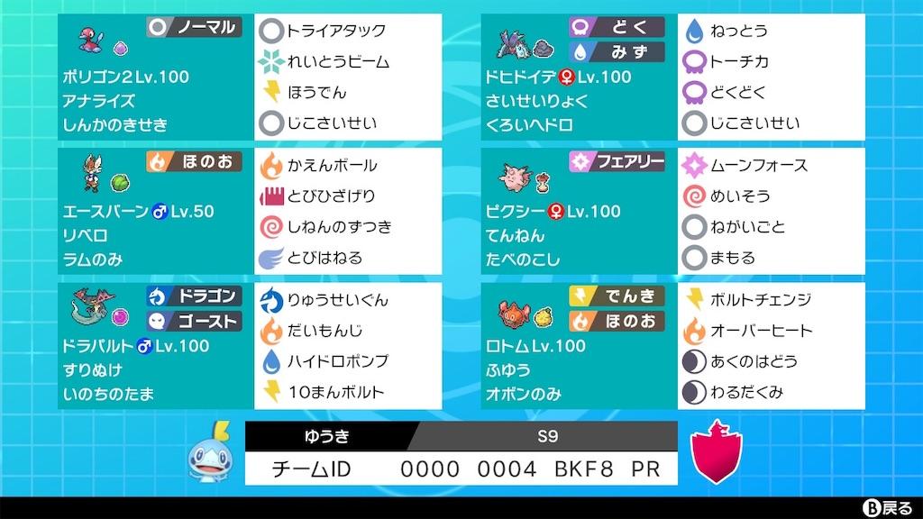 f:id:yuuki__poke:20200901101557j:image